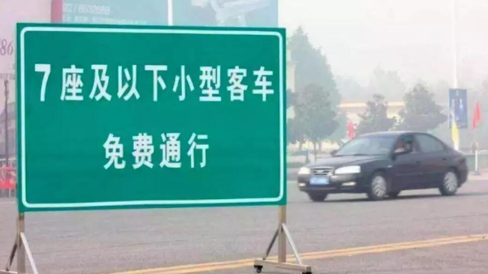 2021五一高速免费通行时间发布,警惕这些路段容易拥堵