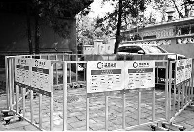 北京:八大基层小妙招,带动垃圾分类真正到位