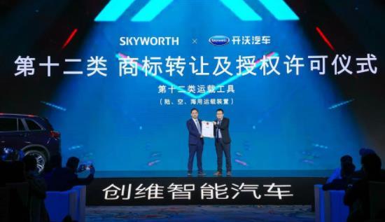 创维集团的创始人黄宏生开启第二次创业,对发展创维汽车信心十足
