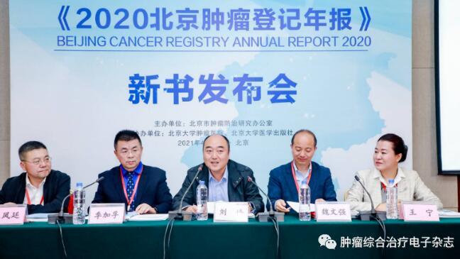 《2020北京肿瘤登记年报》:北京居民肿瘤发病趋势发布