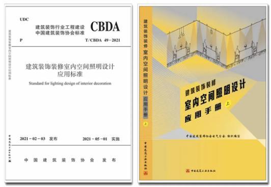 这份建筑照明设计标准工具书5月1日正式实施!现已面向全国范围接受征订