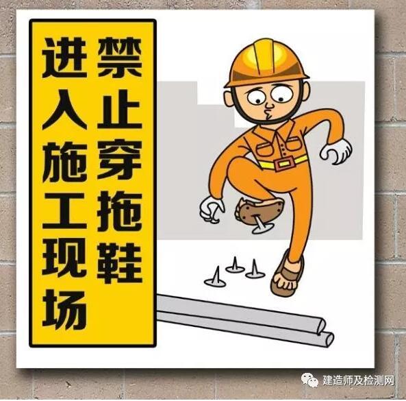 建筑工地安全标语大全,建筑工地安全守则