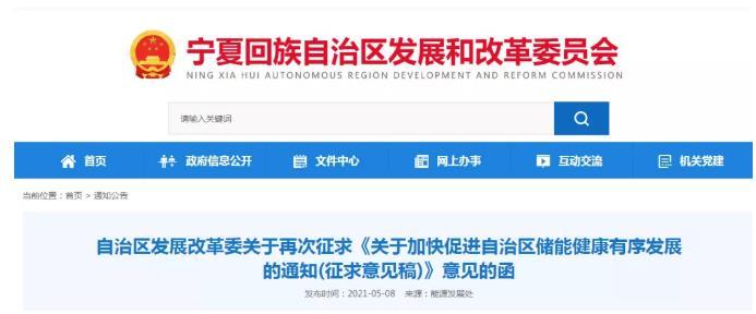 5年新能源配储能比例≥10%!宁夏探索储能设施运营商业模式!