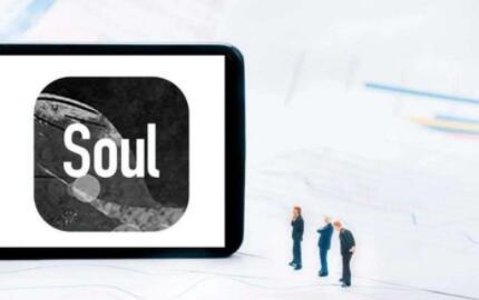 Soul赴美上市价值几何?资本市场会买单吗