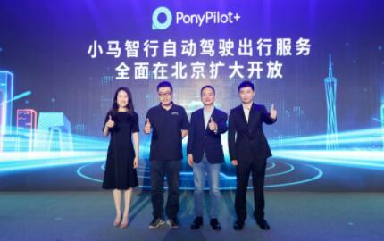 小马智行自动驾驶出行服务全面在北京扩大开放,下一步计划在沪启动
