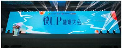 快UP·融媒大会在南京拉开帷幕,共话融合与转型创新路径