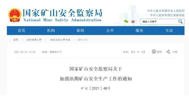 国家矿山安监局关于加强汛期矿山安全生产的工作通知