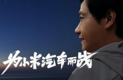 """小米总裁王翔回应""""缺芯对造车的影响"""":对小米造车没有影响"""