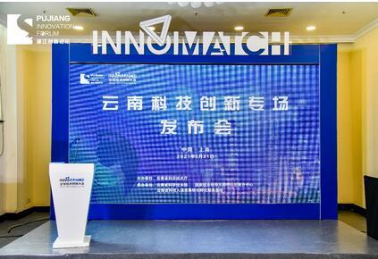云南科技创新专场发布会在上海召开,贝泰妮生物科技,科技赋能打造中国皮肤健康生态