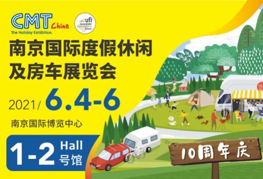 来自南京国际博览中心六月观展指南一览