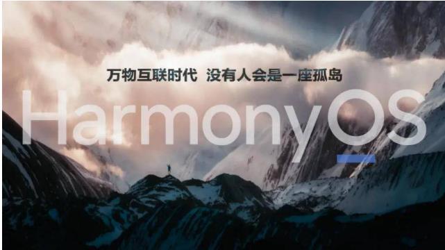 一文看懂鸿蒙:其他厂商会加入鸿蒙吗?鸿蒙会成为世界第一大操作系统吗?