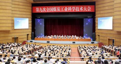 第九次全国煤炭工业科技大会在京举办,推动煤炭绿色低碳转型和高质量发展