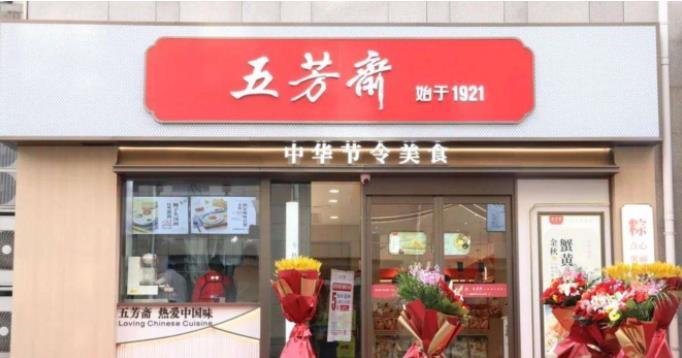 一年包出4亿只粽子的五芳斋,两年上市路变数频频