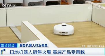 服務機器人行業爆發式增長,掃地機器人銷售火爆,高端產品受青睞
