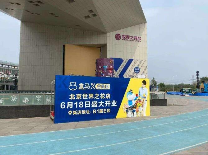解析仓储会员店在中国拼的到底是什么