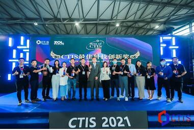 2021首届CTIS消费者科技及创新展览会在上海开幕,聚焦当前创新技术,打造最强科技趋势风向标