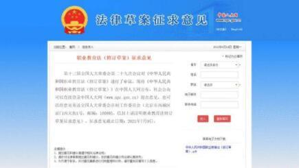 《中华人民共和国职业教育法(修订草案)》全文公布【附修改前后对照表】