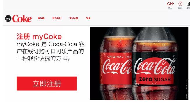 可口可樂CEO:線上賣飲料比賣美妝難多了