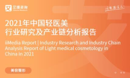 2021年中国轻医美行业发展现状及趋势、产业链分析