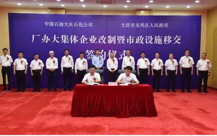 """大庆石化公司与大庆市龙凤区政府签约,地企联手生成""""油头化尾""""大项目"""