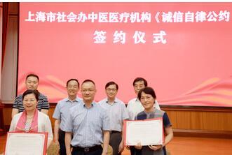 中医自律规范执业时代来了!中医机构能力有了评价标准