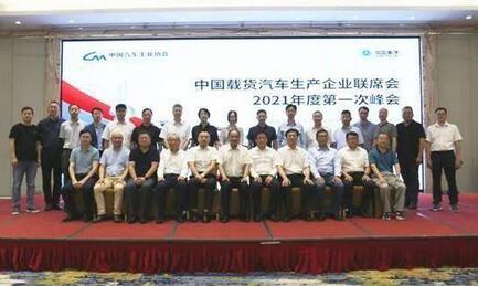 中国载货汽车生产企业联席会今年首次峰会在京召开 ,共同探讨载货汽车行业发展前景