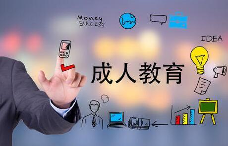 2021年中国成人教育市场规模与发展趋势分析