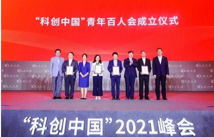 """""""科创中国""""青年百人会成立!产学研协同发力科技创新,为科技经济融合发展搭建平台"""