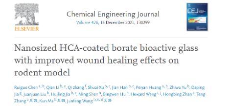 中科院合肥研究院制备出纳米级硼酸盐生物活性玻璃,可修复破损皮肤