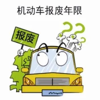 家用车报废年限是多久?2021车辆报废年限最新规定