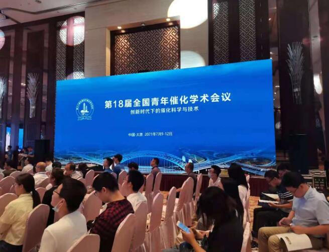 第十八届全国青年催化学术会议在太原召开,概述我国催化十四五发展规划