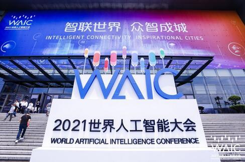 2021世界人工智能大会:人工智能进入新发展阶段,AI的发展新趋势分析