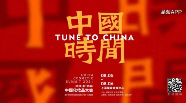 中国化妆品大会:下半年美妆新趋势,都在这场大会里
