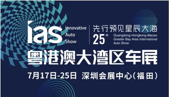 2021粤港澳大湾区车展即将开幕,粤港澳大湾区车展新车前瞻
