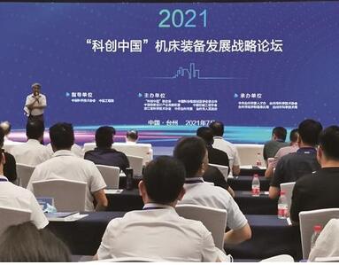 """2021""""科创中国""""机床装备发展战略论坛在台州举行,推动台州机床产业迈向中高端"""