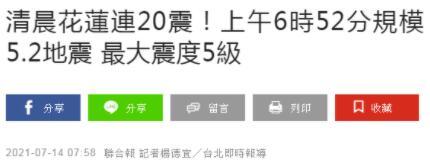 臺灣花蓮清晨接連地震20次,臺灣多地均有震感
