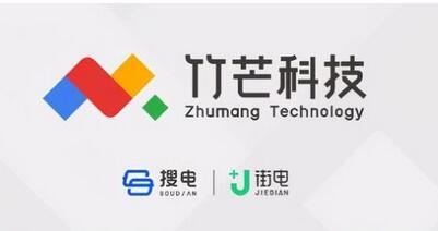 """搜電與街電合并成立""""竹芒科技""""后:組建充電寶事業群提出布局第二增長曲線戰略"""
