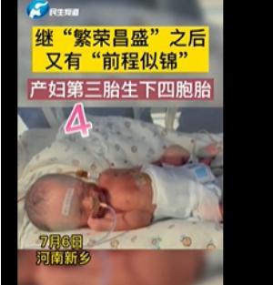 新鄉一產婦第三胎生下龍鳳四胞胎,四胞胎的概率僅為70萬分之一