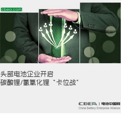 """动力电池企业纷纷入局上游材料行业,开启碳酸锂/氢氧化锂""""卡位战"""""""