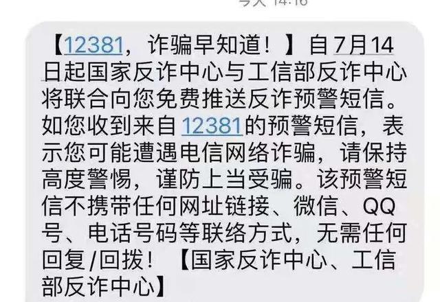 反詐騙預警短信12381上線,手機收到反詐騙中心短信提醒一定要看
