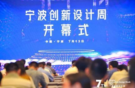第七届宁波创新设计周开幕 ,宁波设计周首次升级成为省级设计周活动
