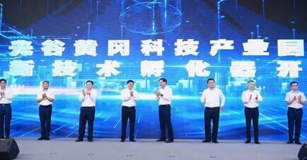 光谷科技創新大走廊黃岡功能區啟動,將聯合建設技術創新平臺,推進科技成果轉化