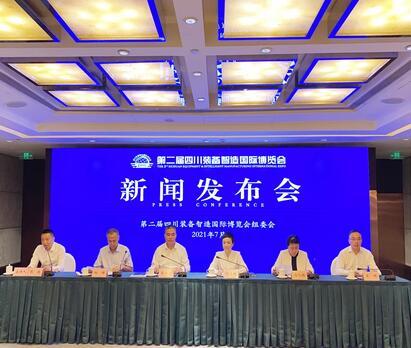第二屆四川裝備智造國際博覽會將在四川德陽舉辦,四大板塊活動全面展示裝備制造新成果
