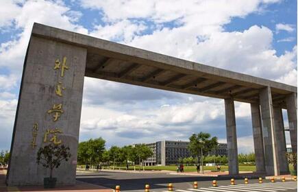 """中國這幾所""""學院""""不可小覷,雖然名字中帶有""""學院"""",但是實力卻是重點院校水平"""