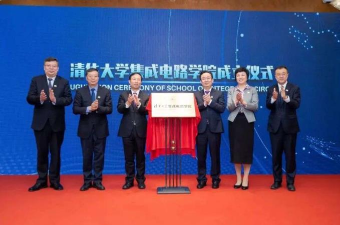 群英荟萃!北大、华中科大重磅成立芯片学院,加上清华平均一个月一家