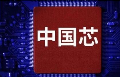 中国芯片在六月创下历史记录产量达到 308 亿,我国最大芯片基地诞生