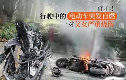電瓶車行駛中爆燃,燒傷女孩病危,事故原因或是鋰電池內部發生爆炸