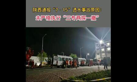 """陕西通报7·15透水事故原因:未严格执行""""三专两探一撤"""""""