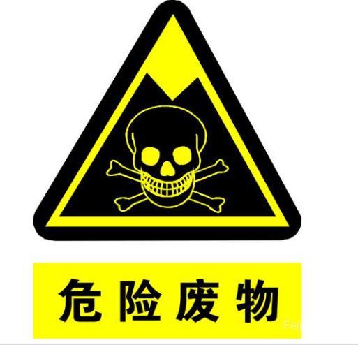二十个省市危险废物跨省转移规定一览