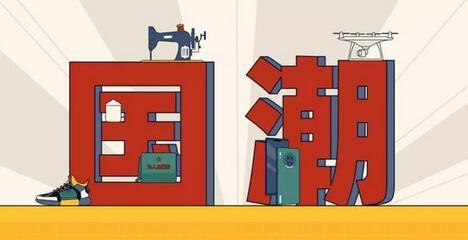 """""""国潮""""热滚滚而来,中国国货品牌如何做才能从一时之红变""""长红"""""""